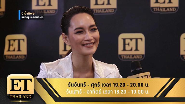 ET Thailand 21 มิถุนายน 2561