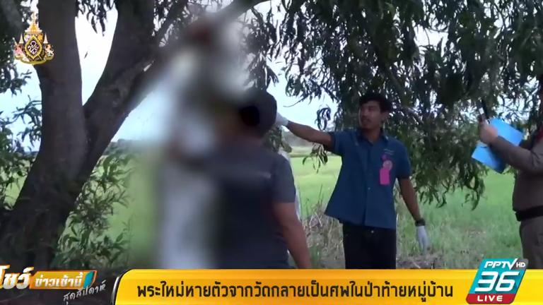 พระใหม่หายตัวจากวัดกลายเป็นศพในป่าท้ายหมู่บ้าน