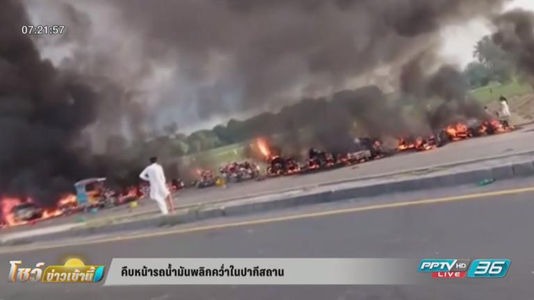 ยอดผู้เสียชีวิตเหตุรถน้ำมันพลิกคว่ำในปากีสถานพุ่งเป็น 153 คน