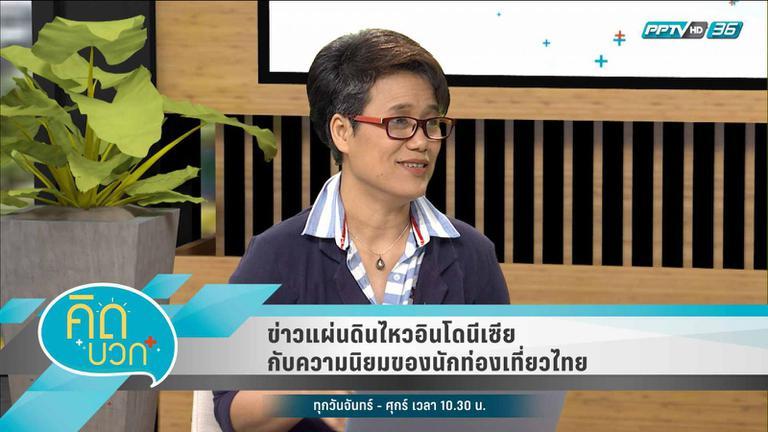 ข่าวแผ่นดินไหวอินโดนีเซียกับความนิยมของนักท่องเที่ยวไทย