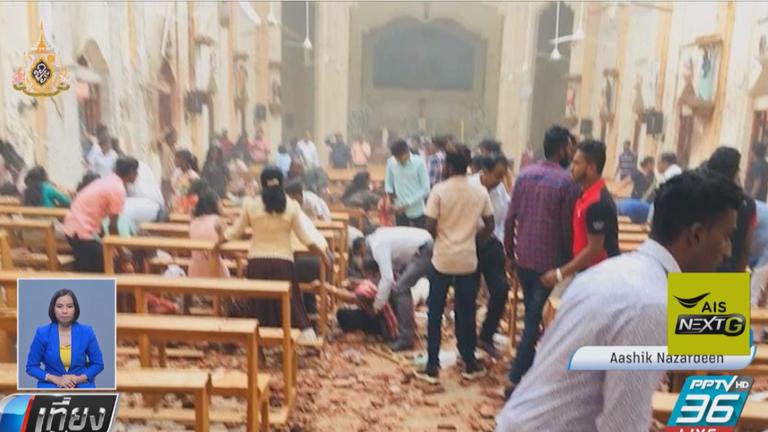 เหตุระเบิดโบสถ์-โรงแรมในศรีลังกา ตาย 137  เจ็บ 200 ราย