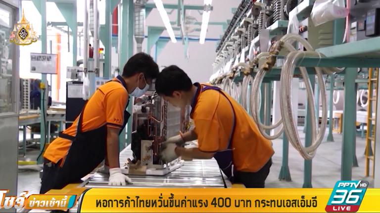 หอการค้าไทย หวั่นขึ้นค่าแรง 400 บาท กระทบเอสเอ็มอี เหตุใช้แรงงานเยอะสุด