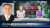 PPTVHD สัมภาษณ์สดนาวาอากาศเอกกันต์พัฒน์ การเฝ้าระวังสนามบิน (คลิป)
