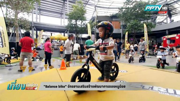 Balance Bike จักรยานเสริมสร้างพัฒนาการหนูน้อย ตอนที่ 2 (คลิป)