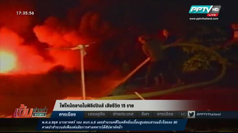 ไฟไหม้ตลาดในฟิลิปปินส์ เสียชีวิต 15 ราย บาดเจ็บสาหัส 13 ราย