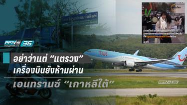 """อย่าว่าแต่ """"แตรวง""""  เครื่องบินยังห้ามผ่าน เอนทรานซ์เกาหลีใต้"""