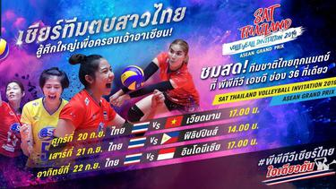"""โปรแกรมถ่ายทอดสด วอลเลย์บอลหญิงทีมชาติไทย สู้ศึก """"อาเซียน กรังด์ปรีซ์ 2019"""""""