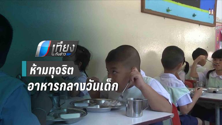 ผู้ว่าฯ นครราชสีมา สั่งห้ามทุจริตอาหารกลางวันเด็ก