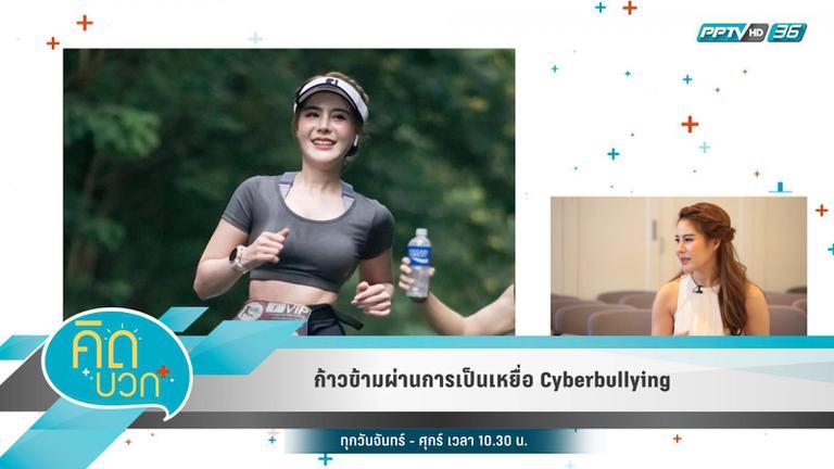 ก้าวข้ามผ่านการเป็นเหยื่อ Cyberbullying