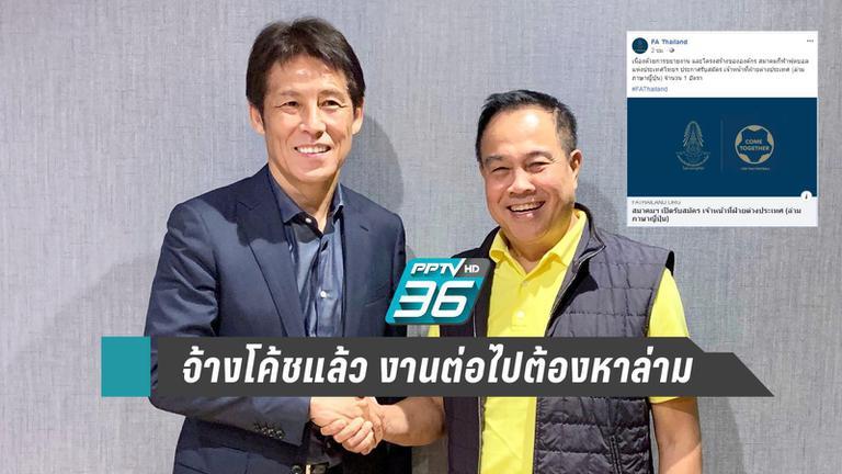"""สมาคมฟุตบอลไทยฯ  จ้าง """"นิชิโนะ"""" สำเร็จ  งานต่อไป ประกาศจ้างล่ามภาษาญี่ปุ่น"""