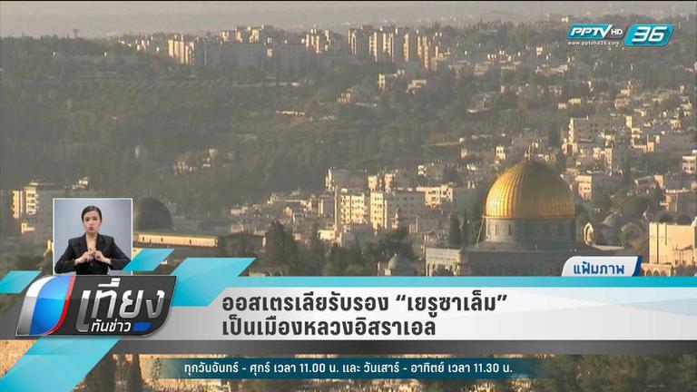 """ออสเตรเลียรับรอง """"เยรูซาเล็ม"""" เป็นเมืองหลวงอิสราเอล"""