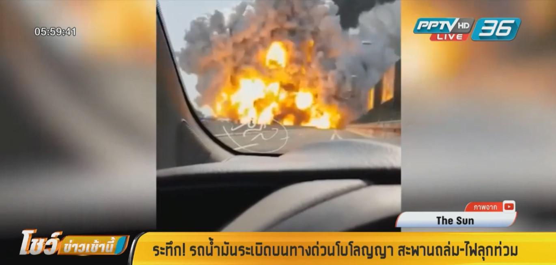 ระทึก! รถน้ำมันระเบิดบนทางด่วนโบโลญญา สะพานถล่ม-ไฟลุกท่วม