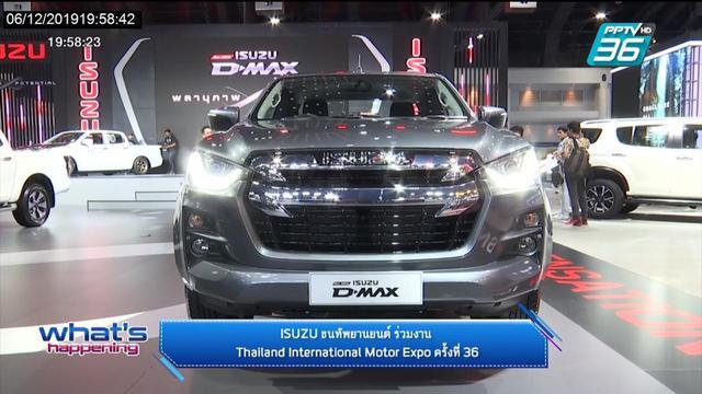 """อีซูซุ """"Thailand International Motor Expo 2019"""""""