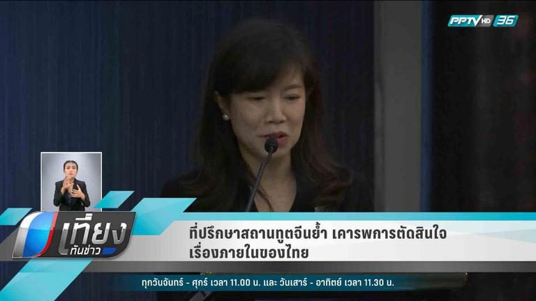 ที่ปรึกษาสถานทูตจีน ชี้ เลือกตั้งเป็นเรื่องภายในประเทศของไทย