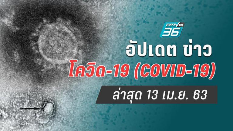 อัปเดตข่าวโควิด-19 (COVID-19) ล่าสุด 13 เม.ย. 63