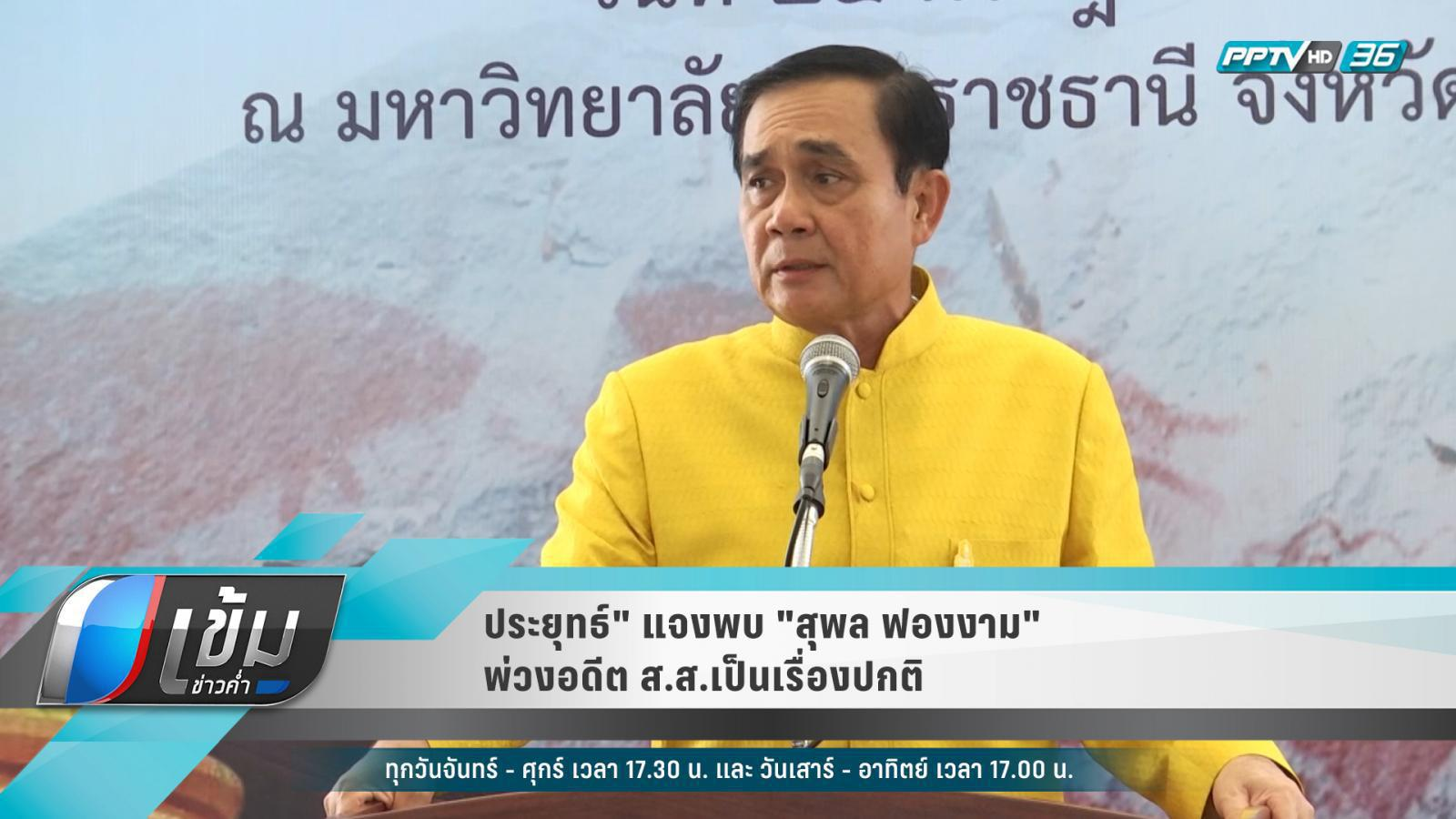 """""""ประยุทธ์"""" แจงพบ """"อดีตส.ส.เพื่อไทย"""" ไม่มีนัยยะทางการเมือง"""