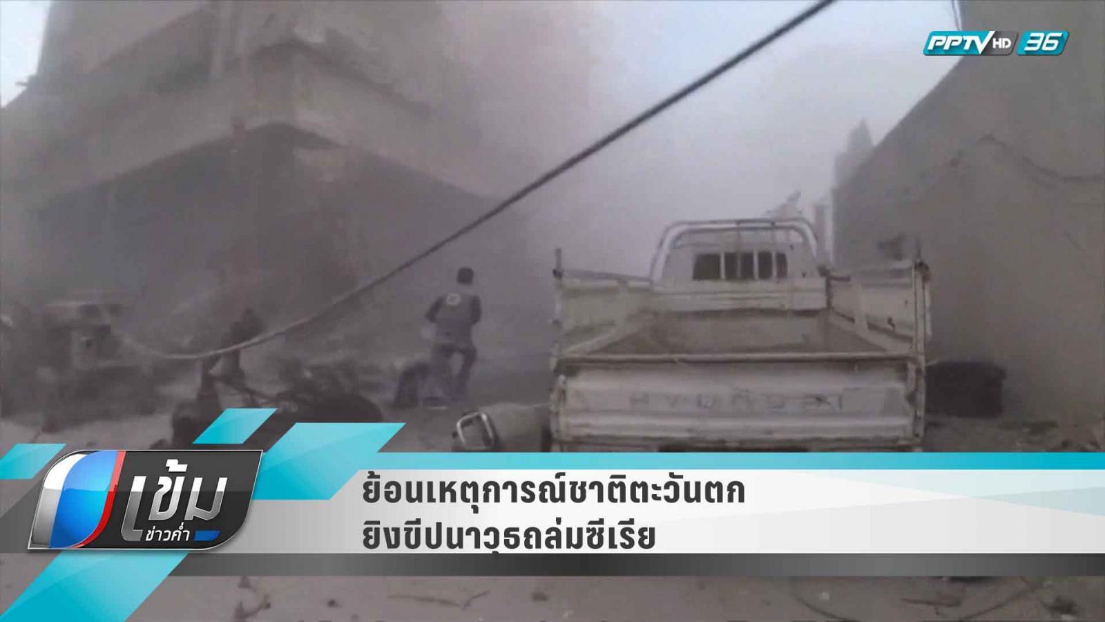 """ย้อนเหตุการณ์ยิงขีปนาวุธถล่ม """"ซีเรีย"""""""
