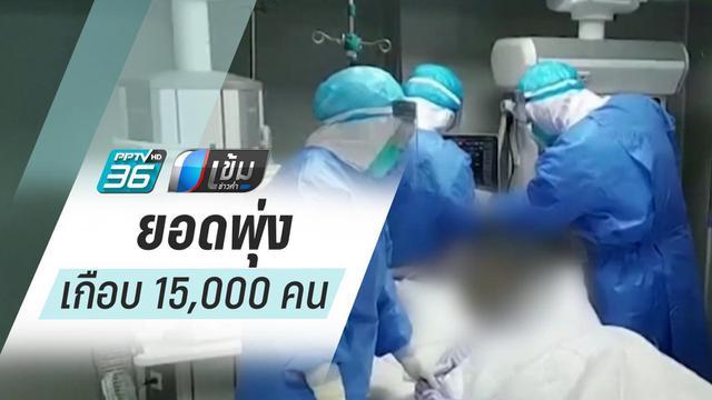 หูเป่ย์เปลี่ยนวิธีนับผู้ป่วยโคโรนา ยอดพุ่งเกือบ 15,000 คน
