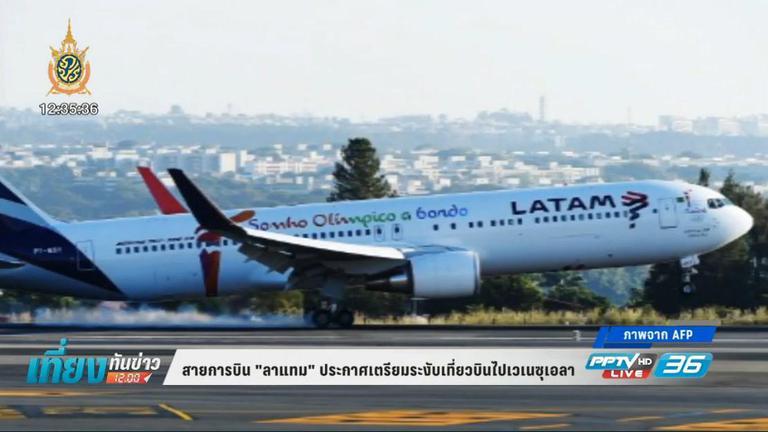 """สายการบิน """"ลาแทม"""" ประกาศระงับเที่ยวบินไปเวเนซุเอลา"""