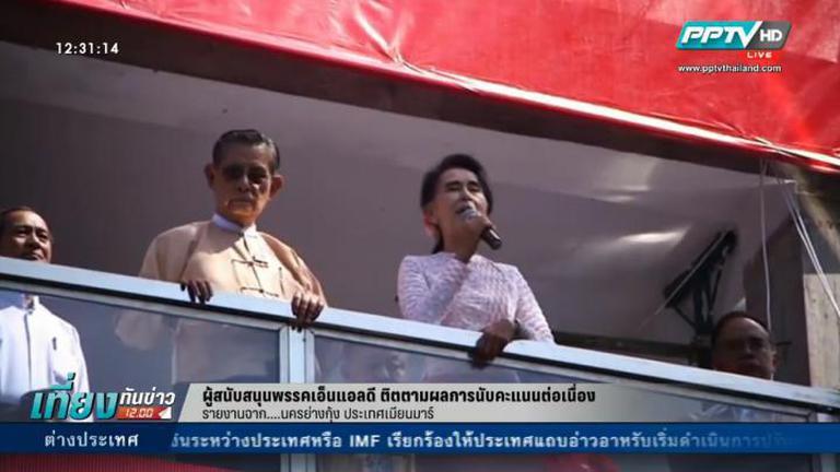 ผู้สนับสนุนพรรค NLD ติดตามผลนับคะแนนต่อเนื่อง-อองซาน ซูจีมั่นใจชนะเลือกตั้ง (คลิป)