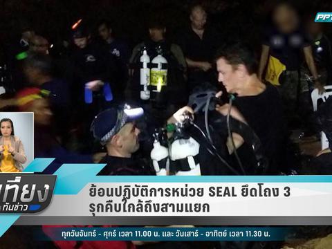 ย้อนปฏิบัติการหน่วย SEAL ยึดโถง 3 รุกคืบใกล้ถึงสามแยก