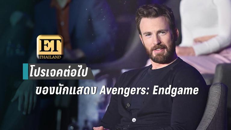 โปรเจคต่อไปของนักแสดง Avengers Endgame