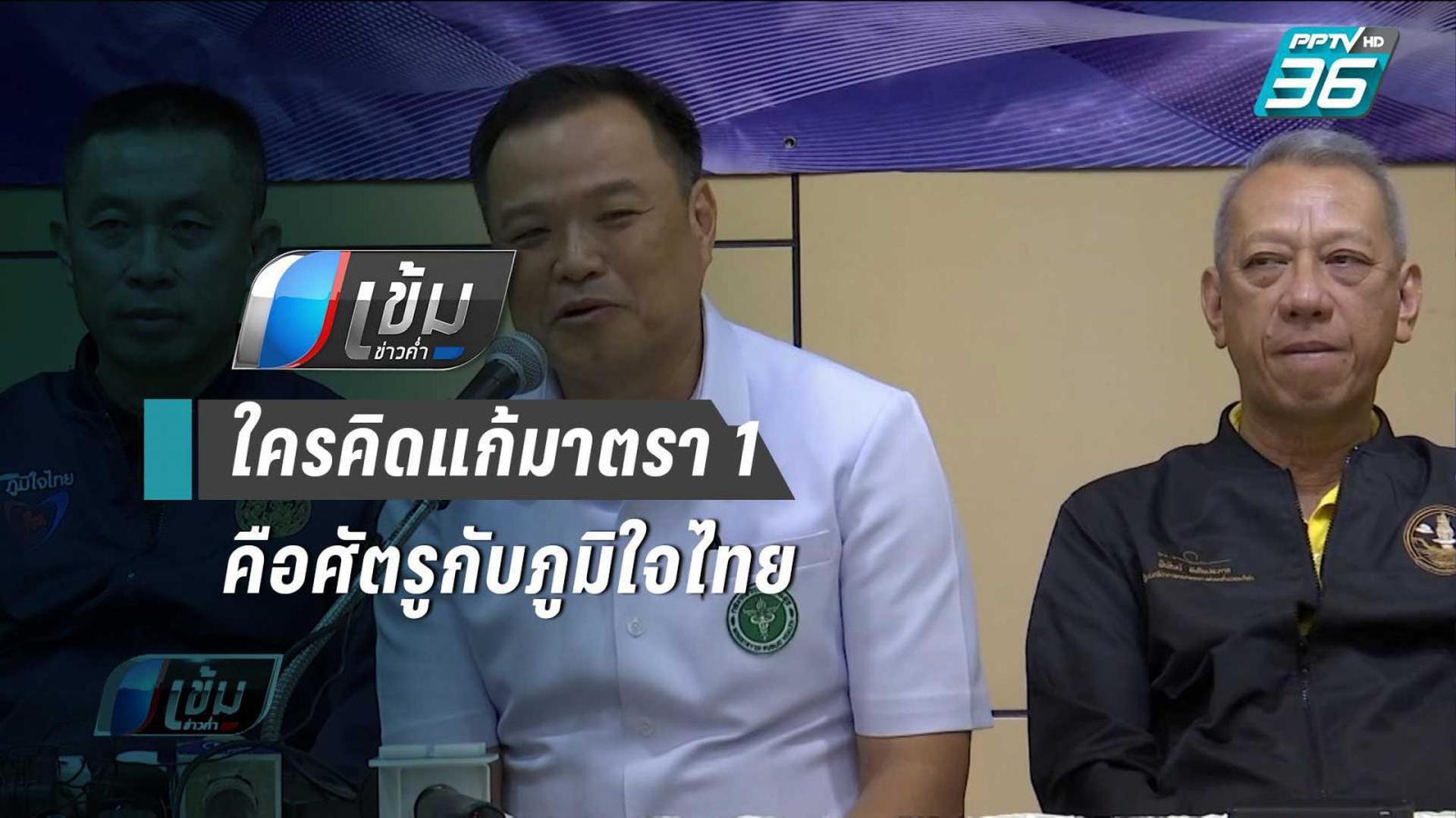 อนุทิน ลั่น ใครคิดแก้มาตรา 1 เป็นศัตรูกับภูมิใจไทย