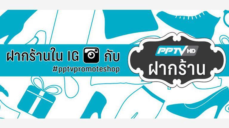 ฝากร้านใน IG กับ PPTVHD
