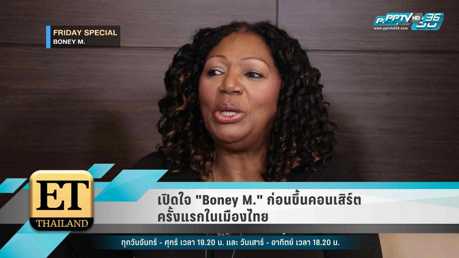 """เปิดใจ """"Boney M.""""ก่อนขึ้นคอนเสิร์ตครั้งแรกในเมืองไทย"""