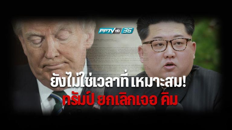 เกาหลีเหนือยืนยันไม่ปิดโอกาสเจรจาสหรัฐฯ