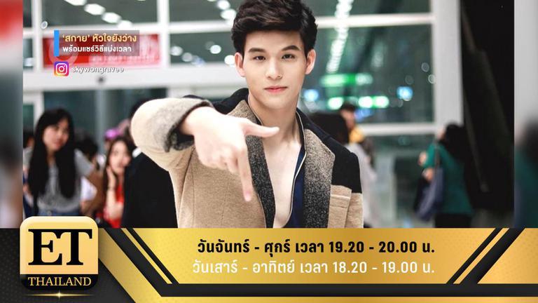 ET Thailand 19 ธันวาคม 2561