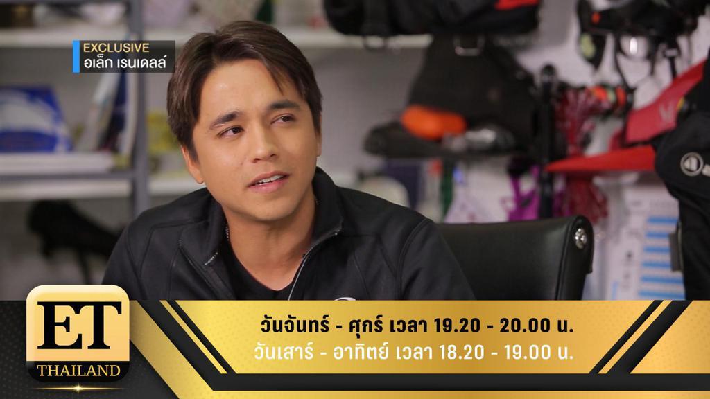 ET Thailand 10 มิถุนายน 2561