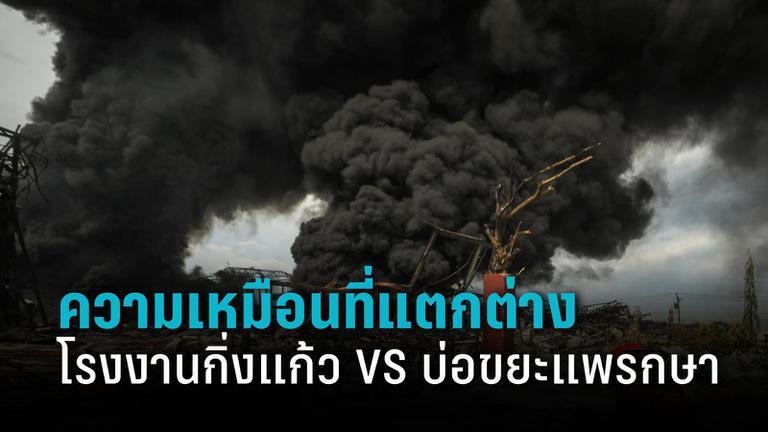 บทเรียนไฟไหม้โรงงานกิ่งแก้ว ความเหมือนที่แตกต่างกับไฟไหม้บ่อขยะแพรษา