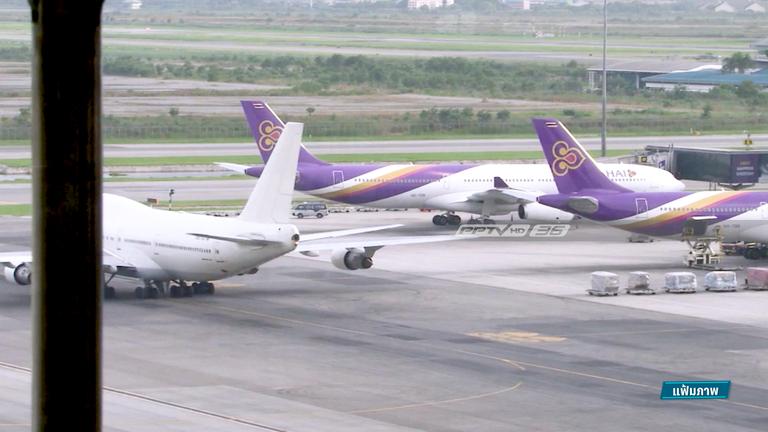 การบินไทย แจงเหตุ เครื่องบิน ถูกรถขนอาหารชนที่ปารีส