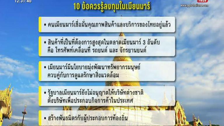 คำตอบของธุรกิจไทยในเมียนมาร์ ทำอย่างไรให้รุ่ง...?