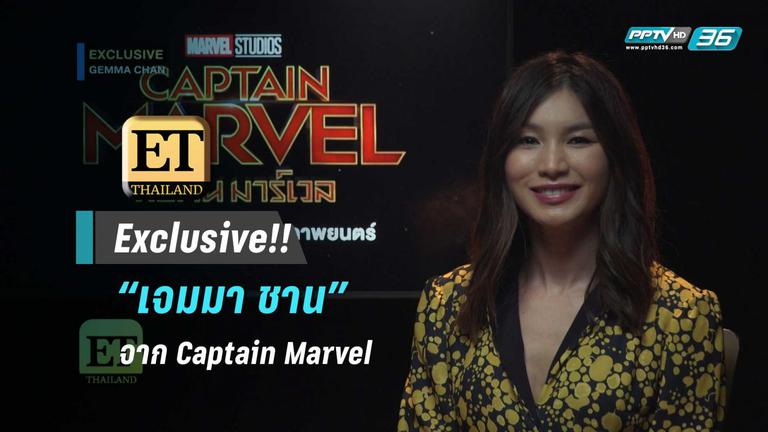 """Exclusive!! """"เจมมา ชาน"""" จาก Captain Marvel"""