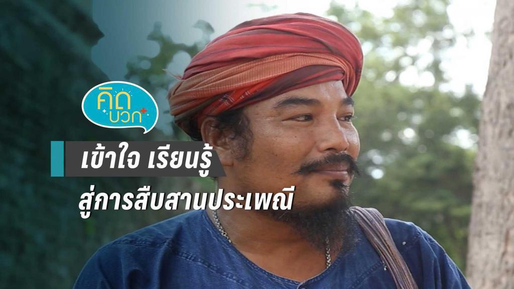 เข้าใจ เรียนรู้ สู่การสืบสานประเพณี วัฒนธรรมไทย