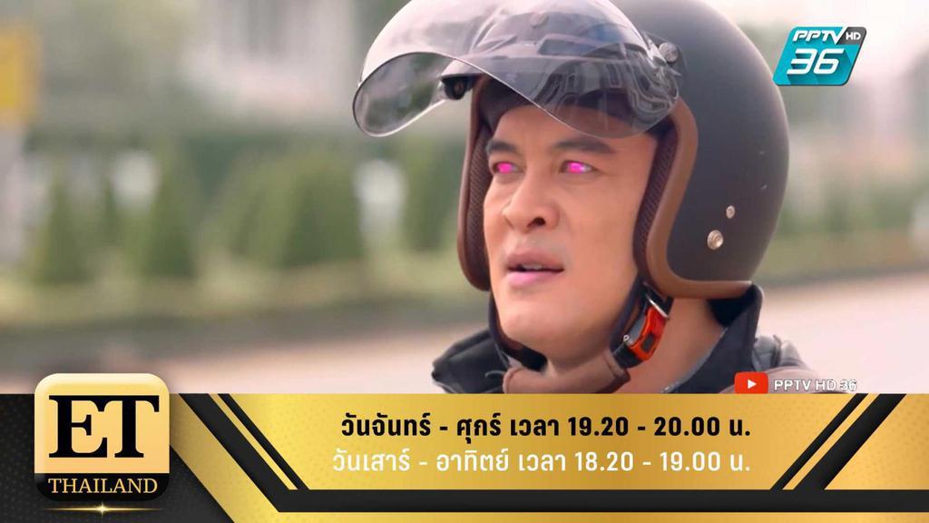 ET Thailand 10 พฤษภาคม 2562