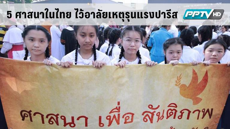 5 ศาสนาในไทย ไว้อาลัยเหตุรุนแรงปารีส