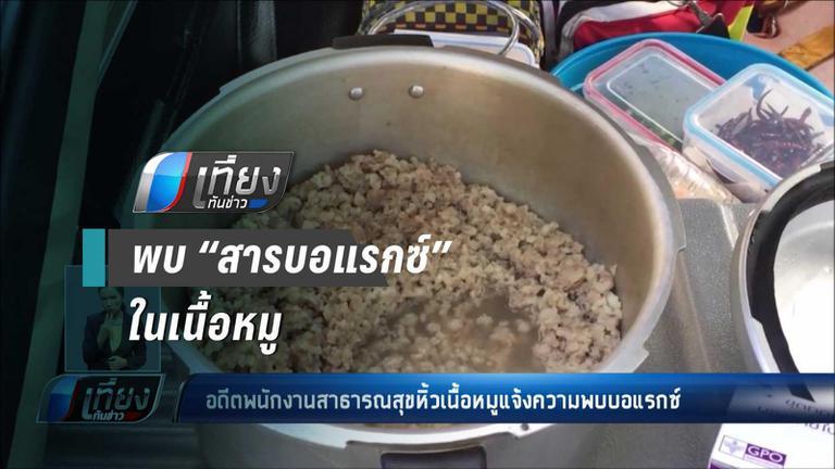 """อดีตพนักงาน สธ.นนทบุรี แจ้งความพบ """"สารบอแรกซ์"""" ในเนื้อหมู หลังซื้อจากตลาด"""