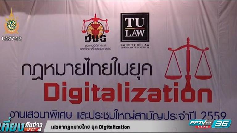 เสวนากฏหมายไทย ยุค Digitalization