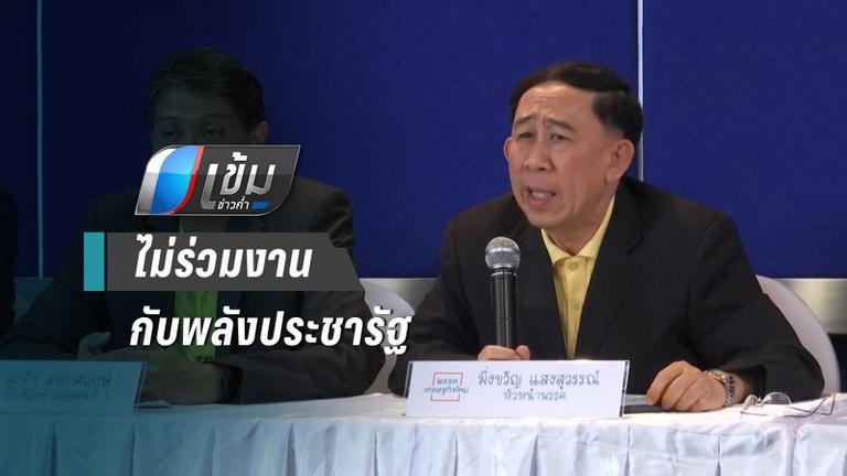 """""""มิ่งขวัญ""""ไม่ร่วม พลังประชารัฐ ปักหลักฝั่ง """"เพื่อไทย"""""""