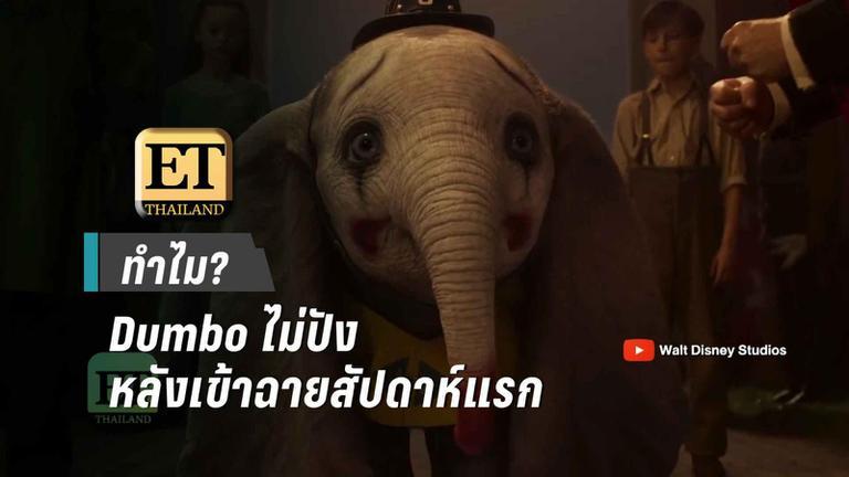 ทำไม? Dumbo ไม่ปัง หลังเข้าฉายสัปดาห์แรก