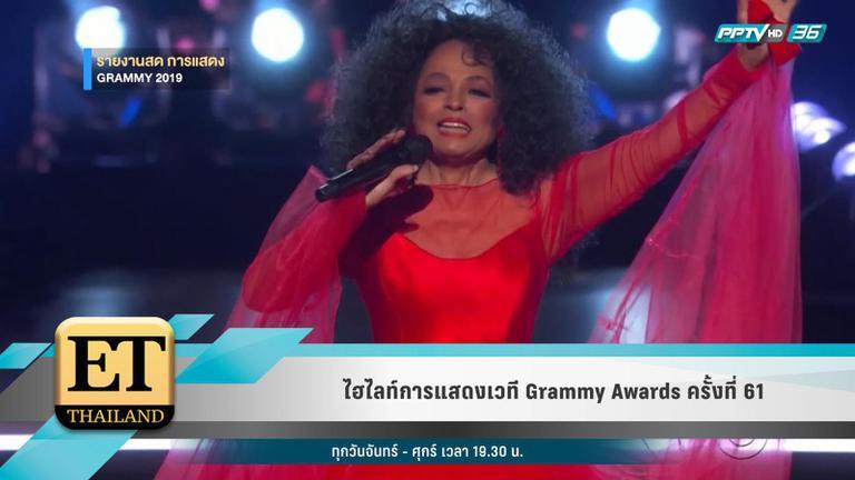 ไฮไลท์การแสดงเวที Grammy Awards ครั้งที่ 61