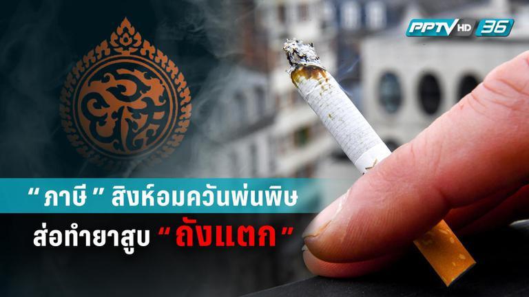 """""""ภาษี"""" สิงห์อมควันพ่นพิษส่อทำยาสูบ """"ถังแตก"""""""