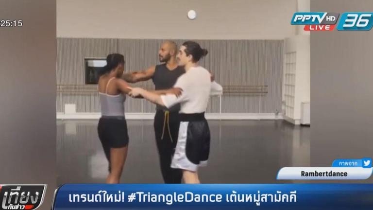 เทรนด์ใหม่! #TriangleDance เต้นหมู่สามัคคี