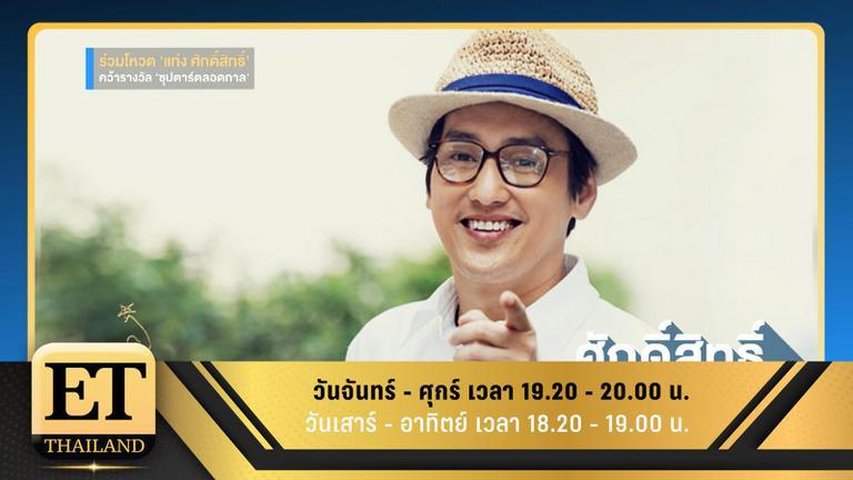 ET Thailand 6 พฤศจิกายน 2561
