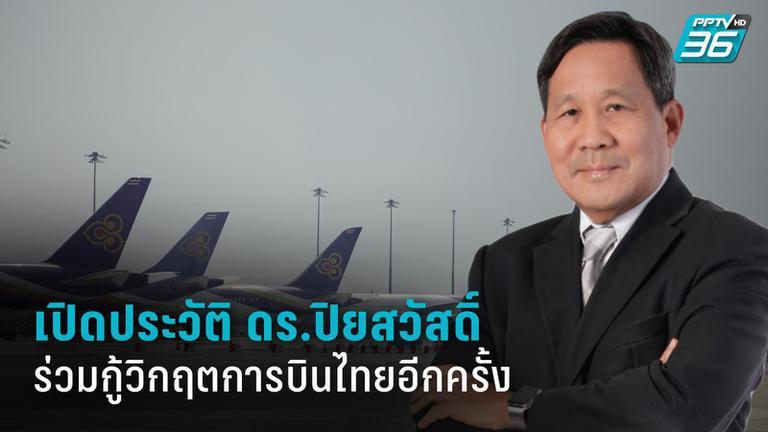 ย้อนรอยนโยบาย ดร.ปิยสวัสดิ์ อัมระนันทน์ หลังหวนนั่งบอร์ดการบินไทย