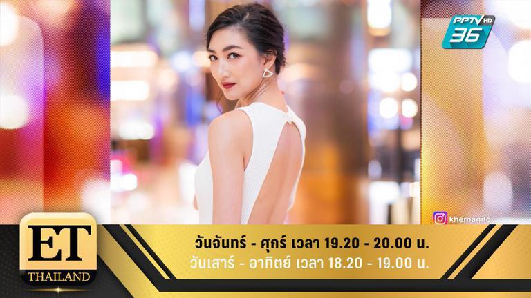 ET Thailand 9 พฤษภาคม 2562