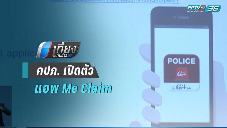 คปภ. เปิดตัวแอพ Me Claim เชื่อมโยงตำรวจ – บริษัทประกัน